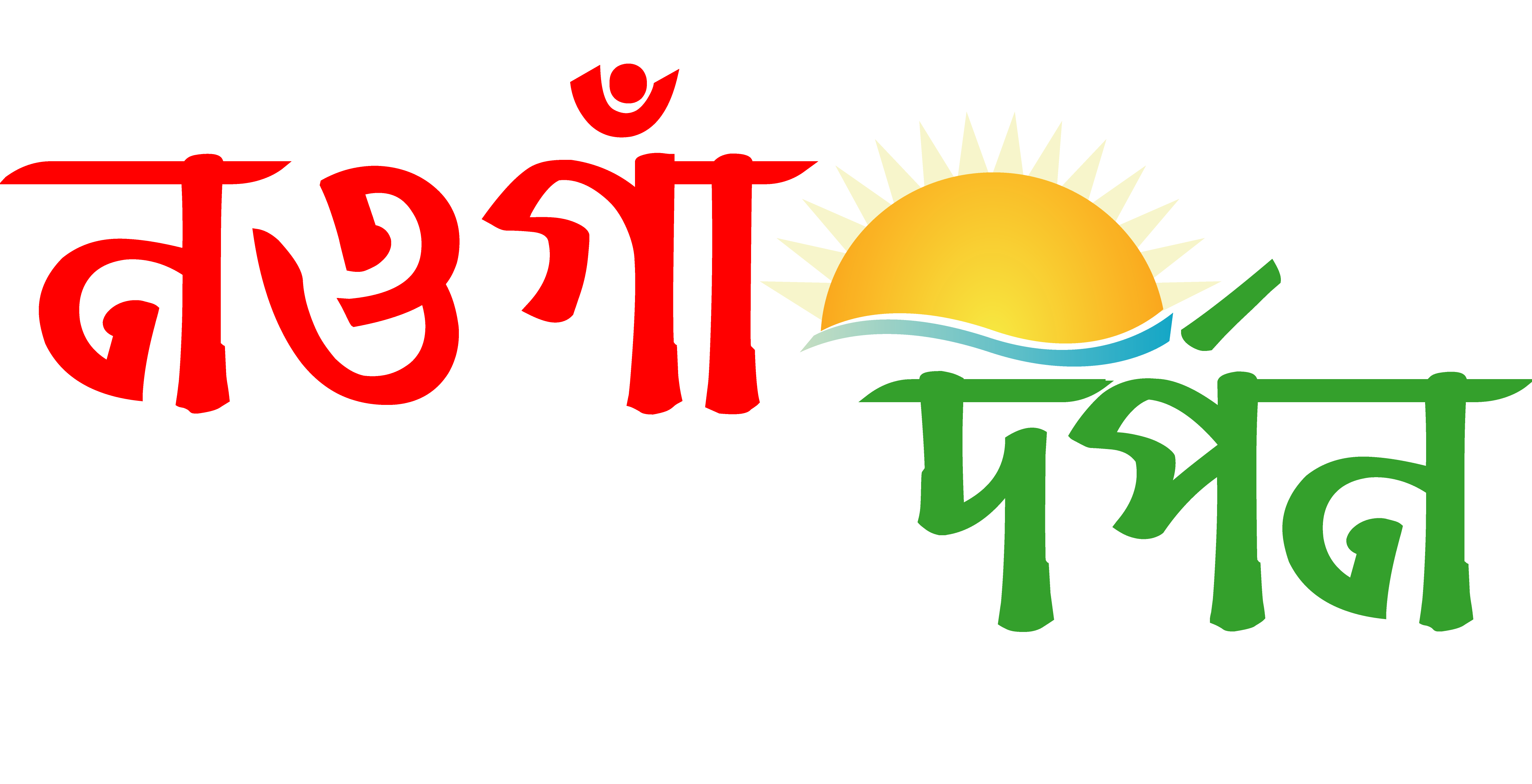 নওগাঁ দর্পন- Naogaon Dorpon নওগাঁয়ের দৈনিক খবর