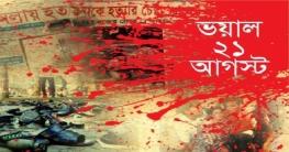 ২১ আগস্ট গ্রেনেড হামলা: ভুলের কারণে ইমেজ সংকটে বিএনপি