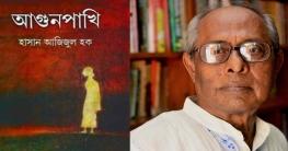 হাসান আজিজুল হকের 'আগুন পাখি' থেকে টিভি সিরিজ