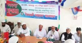 পোরশায় ইসলামী আন্দোলনের সদস্য সম্মেলন অনুষ্ঠিত