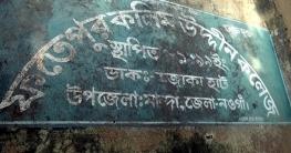 মান্দায় যুদ্ধাপরাধীর নামে কলেজ,মুক্তিযোদ্ধাদের ক্ষোভ