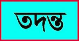 নিয়ামতপুরে প্রভিডেন্ট ফান্ডের টাকা গায়েব তদন্তের নামে কালক্ষেপণ