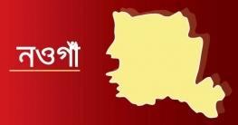 নওগাঁর ২ এমপি, ডিসি ও এসপিসহ শতাধিক ব্যক্তি হোম কোয়ারেন্টিনে