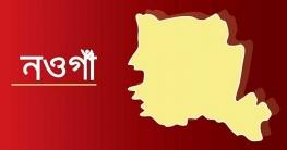 নওগাঁর ডেপুটি সিভিল সার্জনসহ আরও ১৪ জনের করোনা শনাক্ত