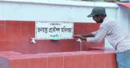 নওগাঁয় জেলা জুড়ে হাত ধোয়া বেসিন নির্মাণে সুবিধা পাচ্ছে মানুষ