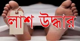 মান্দায় নিখোঁজ রইছ উদ্দিনের লাশ উদ্ধার, দাফনও সম্পন্ন