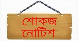 আত্রাইয়ে দলিলের বালাম বইয়ে অংশ কর্তনে কর্মচারী শোকজ