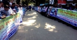 আত্রাইয়ে সন্ত্রাসী হামলার প্রতিবাদে মানববন্ধন ও প্রতিবাদ সভা