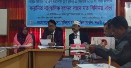 নওগাঁয় জাতীয় ভিটামিন 'এ' প্লাস ক্যাম্পেইন শুরু ১১ জানুয়ারী