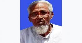 পোরশা উপজেলা পরিষদের সাবেক চেয়ারম্যান তবিবুরের ইন্তেকাল