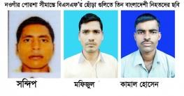 পোরশা সীমান্তে বিএসএফ'র ছোঁড়া গুলিতে তিন বাংলাদেশী নিহত