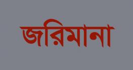 পত্নীতলায় হোম কোয়ারেন্টাইনের নিয়ম ভঙ্গ করায় ৩ জনের অর্থদন্ড