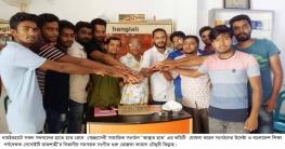 ধামইরহাটে সামাজিক সংগঠন 'আস্থার হাত' এর কমিটি গঠন