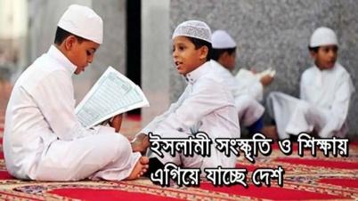 ইসলামী সংস্কৃতি ও শিক্ষায় এগিয়ে যাচ্ছে দেশ