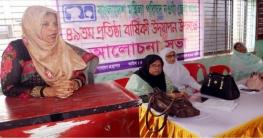 বাংলাদেশ মহিলা পরিষদের প্রতিষ্ঠা বার্ষিকী উদযাপন