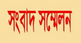 নওগাঁয় জেলা প্রশাসকের সংবাদ সম্মেলন