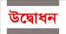 'বাংলাদেশ সাম্প্রদায়িক সম্প্রীতির দেশ হিসেবে পরিচিতি লাভ করেছে'