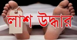 নওগাঁয় মহিলার গলাকাটা মরাদেহ উদ্ধার