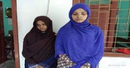 রাজশাহীতে দুই রোহিঙ্গা নারীসহ তিনজন আটক