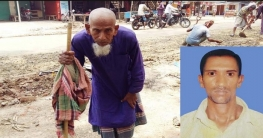 ধামইরহাটে বাক প্রতিবন্ধী সন্তান সিদ্দিকের খোঁজে বৃদ্ধ বাবা